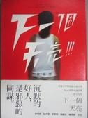 【書寶二手書T2/一般小說_JIF】下一個天亮_徐嘉澤