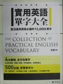 【書寶二手書T9/語言學習_JAW】實用英語單字大全_王琪