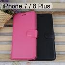 【Dapad】荔枝紋皮套 iPhone 7 Plus / 8 Plus (5.5吋)