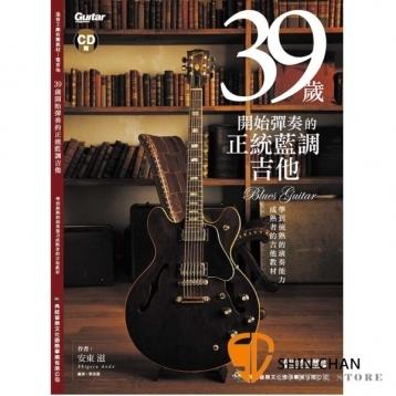 39歲開始彈奏的正統藍調吉他+ 1CD