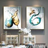 餐廳裝飾畫創意酒杯飯廳後現代簡約抽象掛畫北歐輕奢玄關牆面壁畫 NMS名購居家