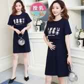 初心 貓咪童趣哺乳衣 【B9357】 高含棉 親膚 韓系 短袖 哺乳裝