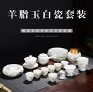 羊脂玉德化白瓷陶瓷功夫茶具套裝家用泡茶杯辦公室會客廳骨瓷蓋碗