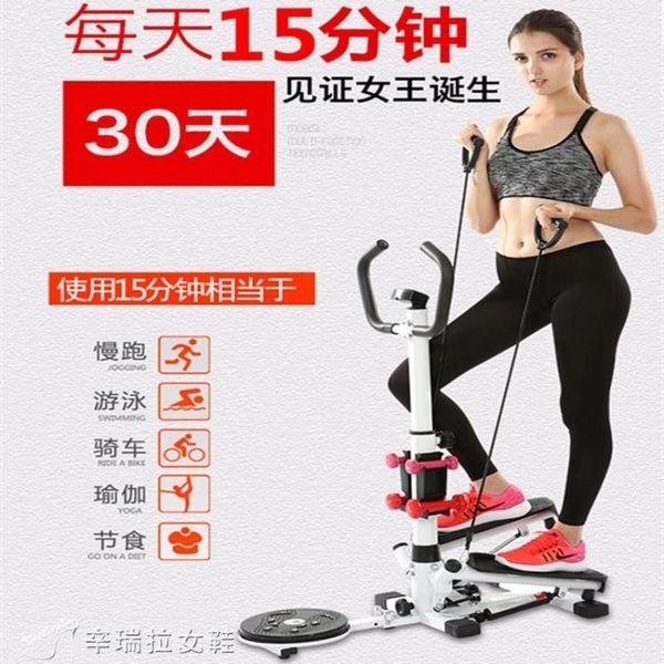踏步機 跑步機家用款迷你機小型折疊式超靜音踏步機女運動健身房器材 igo辛瑞拉