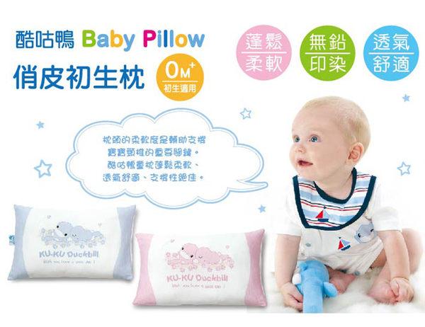 【奇買親子購物網】酷咕鴨KU.KU. 初生枕(藍色/粉色)