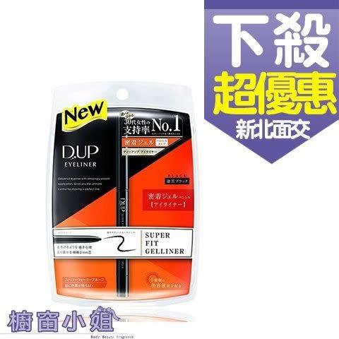 【D-up】極細速乾眼線膠筆(超濃黑)