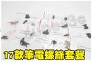 新竹【超人3C】17款 筆電 螺絲 套餐...