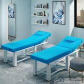 美容床美容院專用全套折疊家用美體按摩床床高檔床紋繡床 居樂坊生活館YYJ