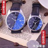 手錶情侶手錶男學生錶真皮帶防水手錶女簡約男士錶潮流韓版超薄石英錶 摩可美家