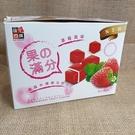 糖霜草莓風味Q軟糖 520g(20包/組) 【2019102700043】(馬來西亞糖果)