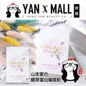 【妍選】山本富也 膠原蛋白莓姬飲 (20包/盒)