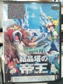 挖寶二手片-P17-295-正版DVD-動畫【神奇寶貝:結晶塔的帝王/電影版】-國日語發音(直購價)