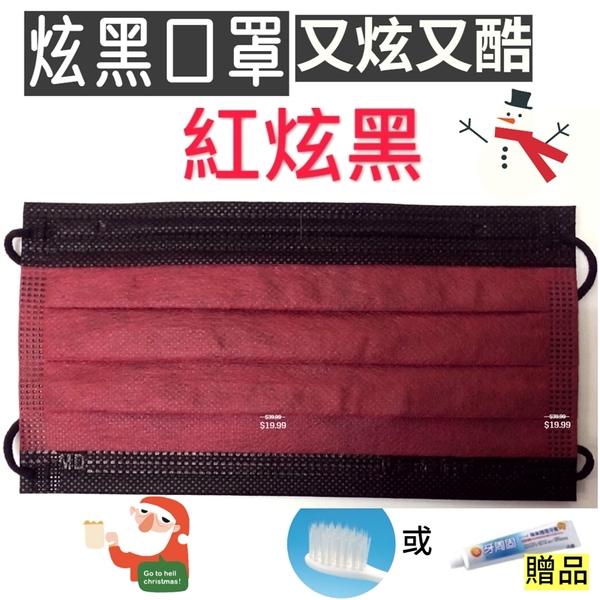 【2004358】丰荷 成人醫療口罩 (50入/盒) (紅炫黑) 撞色 (似中衛口罩配色)