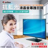 【鼎立資訊】aibo 藍光防護專家 26吋抗藍光液晶螢幕護目鏡 現貨