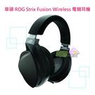 ◤活動下殺~2/26~3/31◢華碩 ROG Strix Fusion Wireless 無線 耳罩式 電競 耳機