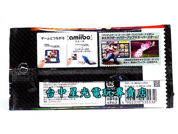 【N3DS週邊 可刷卡】☆ 瑪利歐體壇超明星 amiibo 卡片 卡包 ☆【5枚入】台中星光電玩