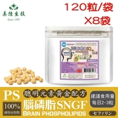 美陸生技 PS-SNGF腦磷脂 磷脂絲胺酸【120粒/袋X8袋】AWBIO