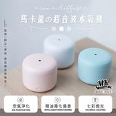 【送充電器】馬卡龍超音波水氧機 加濕器 USB負離子七彩香薰機 精油香氛擴香器 薰香 芳香噴霧