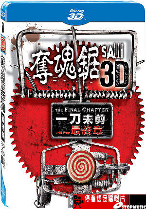 【停看聽音響唱片】【BD】奪魂鋸3D Saw 3D:The Final Chapter