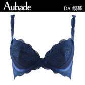 Aubade-傾慕B-D蕾絲有襯內衣(神祕藍)DA