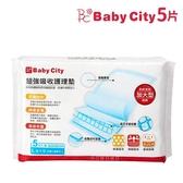 娃娃城 Baby City 超強吸收護理墊 5片 產褥墊 7577 好娃娃