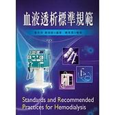 血液透析標準規範