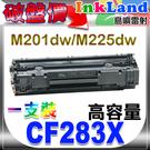 HP CF283X 相容碳粉匣(NO.8...