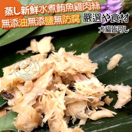 【培菓幸福寵物專營店】台灣手工 》天然鮮味水煮鮪魚肉絲40g*1包(無添加油鹽防腐)真空包裝