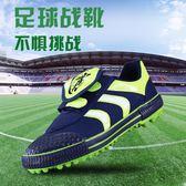 小魚娃兒童足球鞋男女中小學生足球訓練鞋人造草地小碎丁足球比賽