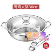 鴛鴦鍋 不銹鋼多功能大容量火鍋 鴛鴦清湯蒸鍋火鍋家用煮粥鍋具電磁爐  喜樂屋