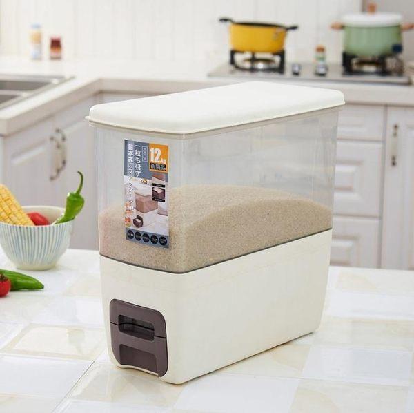 米桶 日式自動可計量米桶密封儲米桶防蟲防潮LJ8002『miss洛羽』