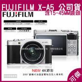 FUJIFILM 富士 數位單眼相機 X-A5 15-45MM 鏡頭 微單眼 相機 單鏡組 單眼 復古 恆昶公司貨
