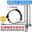 無線電 對講機 專用 K型 喉震式 空氣導管 耳機麥克風 K頭 伸縮調整 音質清晰 配戴舒適 耳麥
