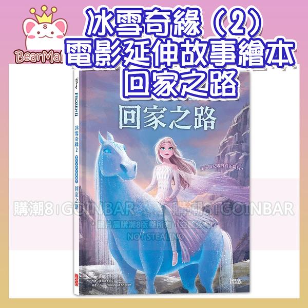 冰雪奇緣(2)電影延伸故事繪本:回家之路 三采 (購潮8)