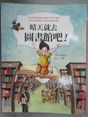 【書寶二手書T1/兒童文學_WEM】晴天就去圖書館吧!_綠川聖司