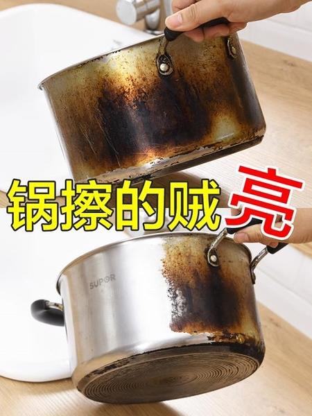 尺寸超過45公分請下宅配日本不銹鋼清潔劑鍋底黑垢油污去污膏粉除