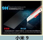 XiaoMi 小米 9 鋼化玻璃膜 螢幕保護貼 0.26mm鋼化膜 2.5D弧度 9H硬度