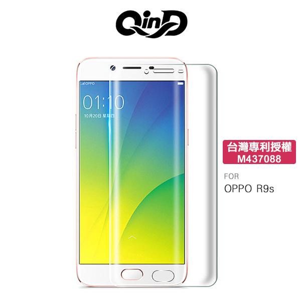 ~愛思摩比~ OPPO R9s 水凝膜 螢幕保護貼+背貼