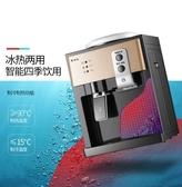 抽水機 飲水機臺式迷你型冷熱冰溫熱家用辦公室宿舍小型桌面飲水器