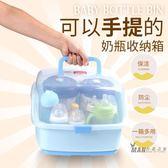 奶瓶收納箱 嬰兒奶瓶收納箱儲存盒便攜大號帶蓋防塵寶寶餐具收納盒奶瓶晾乾架XW  一件免運