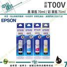 EPSON T00V 四色一組 原廠盒裝填充墨水 L3110 / L3150