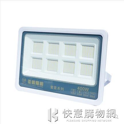 led投光燈100w室外燈照明工廠房廣告投射燈戶外防水雷霆 快意購物網