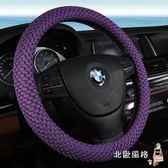 快速出貨-方向盤車套新品汽車方向盤套夏季冰絲大眾CC桑塔納途觀豐田凱美瑞方向盤套