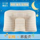 新生兒蕎麥殼防偏頭矯正定型枕  果果輕時...