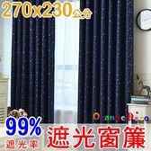 【橘果設計】成品遮光窗簾 寬270x高230公分 蔚藍星空款 捲簾百葉窗隔間簾羅馬桿三明治布料遮陽