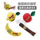 PetLand寵物樂園YEOWWW   瘋狂貓草綜合玩具-檸檬   蘋果   香蕉   雪茄 多款可選
