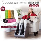 【贈MR001按摩滾輪】 24期無息 DOCTORAIR 3D MF003 腿部按摩器 棕色 公司貨