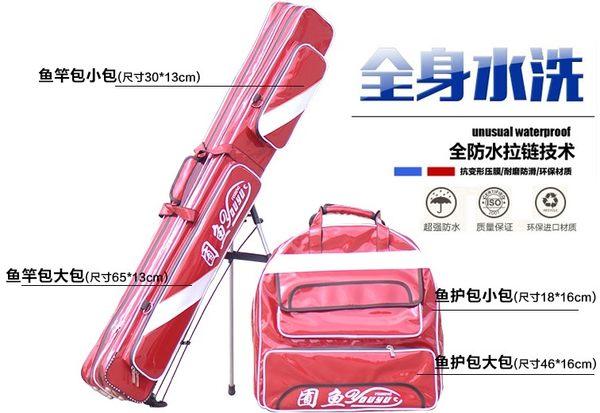 [協貿國際]  1.25米特價二層防水魚竿包