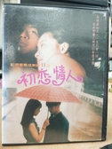 挖寶二手片-P02-002-正版DVD-華語【記得香蕉成熟時2:初戀情人】張國榮 鄭一君(直購價)