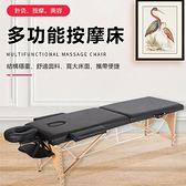 【土城現貨】美容床折疊按摩床可攜式美容美體床推拿床家用LX